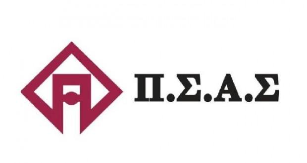 Λογότυπο ΠΣΑΣ