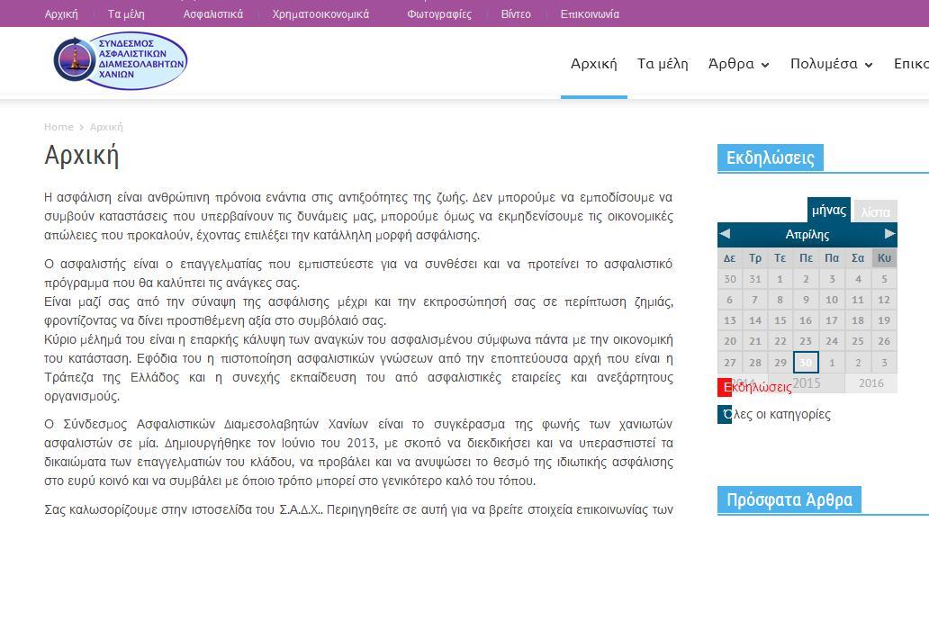 8b1132806e Sadx.gr  Νέα ιστοσελίδα από τον ΣΑΔΧ - Insurance World