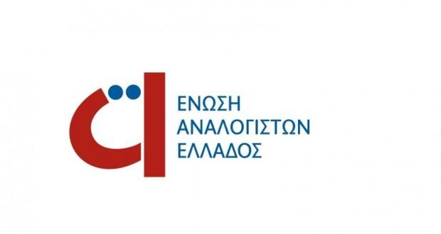 ΕΑΕ, αναλογιστές, λογότυπο