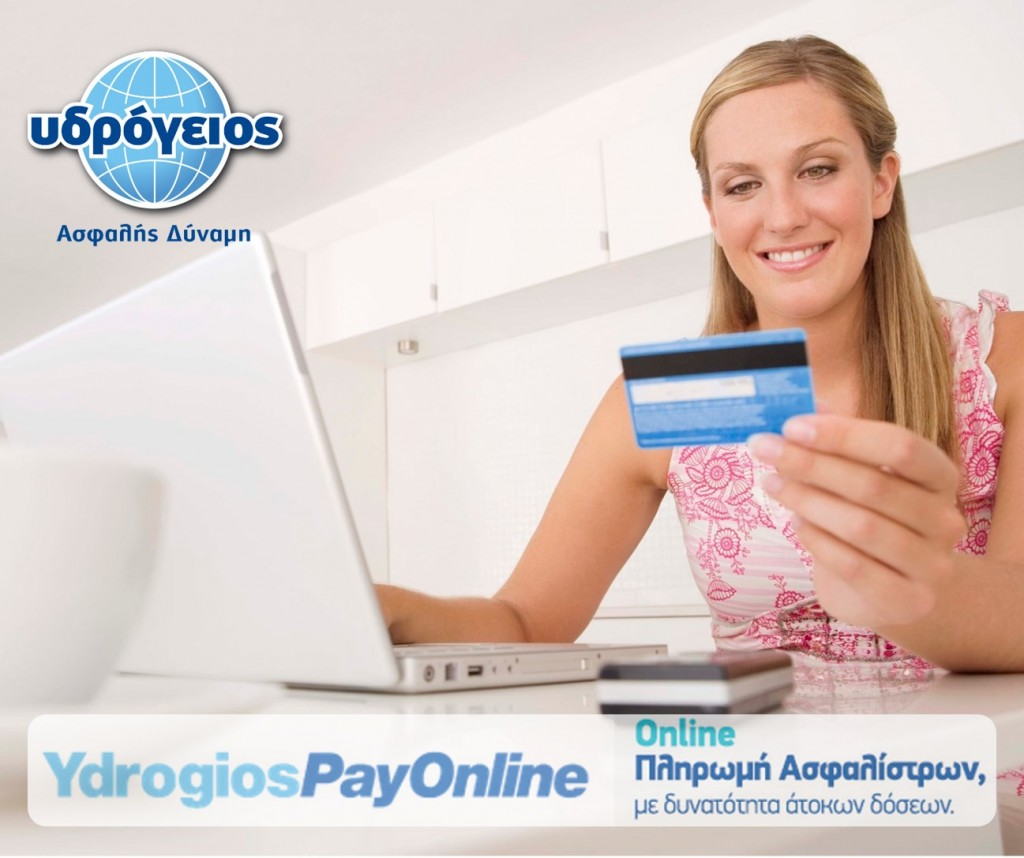 3.YdrogiosPayOnline