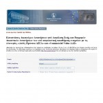 Αναρτήθηκαν οι καταστάσεις των δικαιούχων από Ασπίς και Commercial