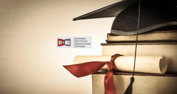 ΕΙΑΣ, Diploma, βιβλία, καπέλο αποφοίτησης