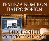 Τράπεζα Νομικών Πληροφοριών Ο Σόλων, Επιθεώρηση Συγκοινωνιακού Δικαίου