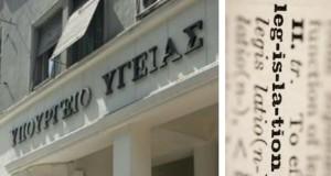 Υπουργείο Υγείας, κτίριο Αριστοτέλους, νομοθεσία, σχέδιο νόμου