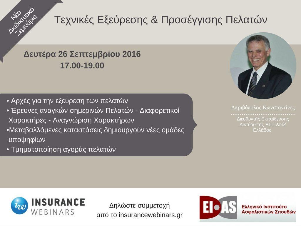 PROMO CARD AKRIVOPOULOS_26.9.2016