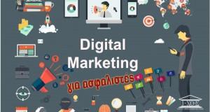 σεμινάριο digital marketing για ασφαλιστές, ΙΧΟΣ