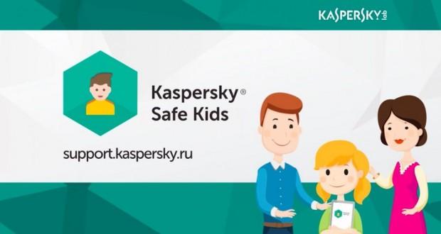 Kaspersky Lab, Safe Kids, γονείς, παιδί, διαδίκτυο, ασφάλεια