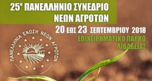 25ο Πανελλήνιο Συνέδριο Νέων Αγροτών, αφίσα, χορηγός Interamerican
