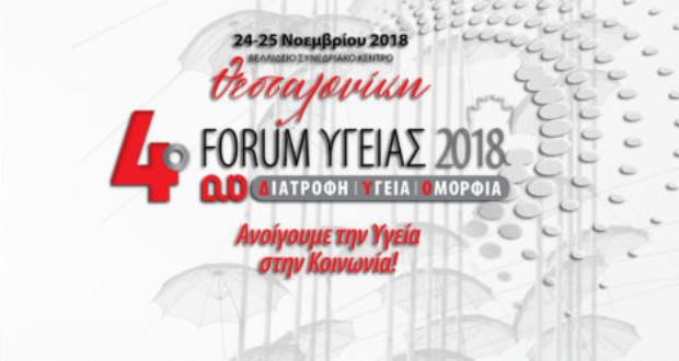 ΔΥΟ Forum, αφίσα