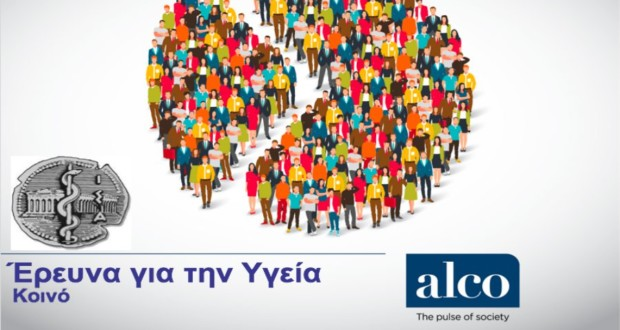 Έρευνα Alco για την υγεία