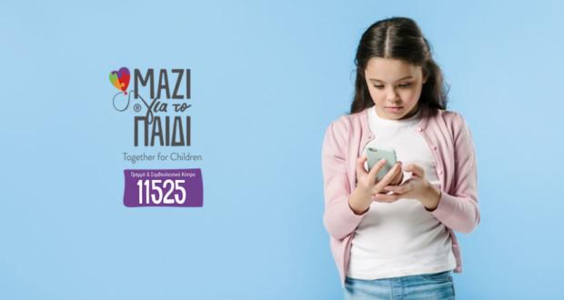 κορίτσι κοιτά κινητό, μαζί για το παιδί, social media