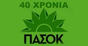 40 χρόνια ΠΑΣΟΚ, λογότυπο