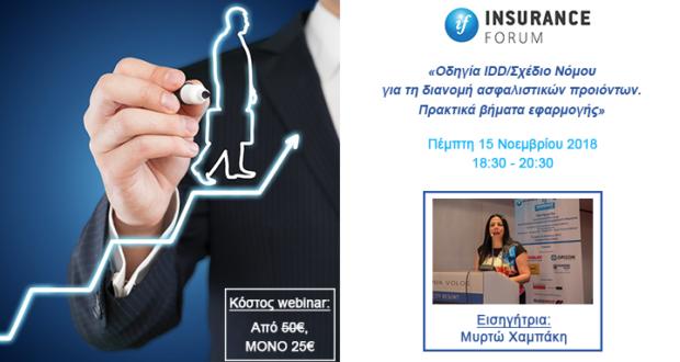 insuranceforum.gr, webinar, οδηγία IDD