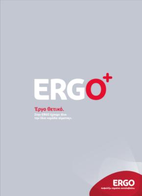Ημέρα Εθελοντική Αιμοδοσίας ERGO