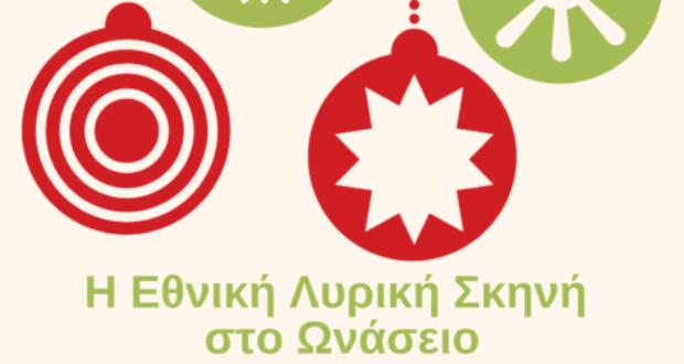 Αφίσα, η ΕΛΣ στο Ωνάσειο