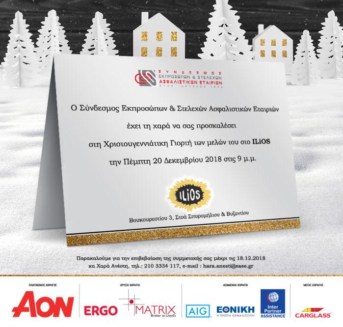 πρόσκληση ΣΕΣΑΕ, χριστουγεννιάτικη εκδήλωση 2018
