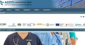 ΑΣΕΠ, γιατροί, νοσηλευτές