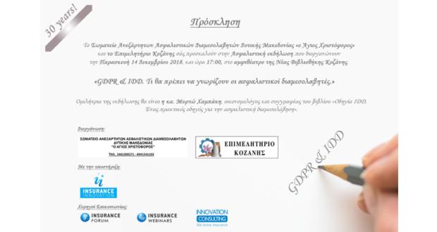 Πρόσκληση για ασφαλιστικό συνέδριο στην Κοζάνη, IDDD