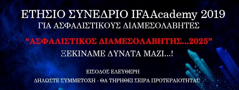 Ετήσιο Συνέδριο IFAAcademy 2019