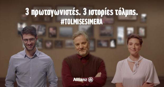 Allianz, βίντεο, καμπάνια #Tolmisesimera