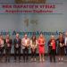 Αυτοί είναι οι συνεργάτες της Interamerican που βραβεύτηκαν! (φωτογραφίες)